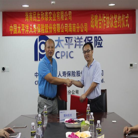 海南民生和泰實業有限公司&中國太平洋人壽保險股份有限公司海南分公司戰略合作協議簽約儀式